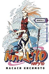 Масаси Кисимото - Naruto. Книга 6. Выбор Сакуры!!!