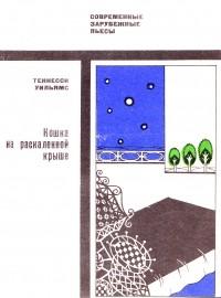 Теннесси Уильямс - Кошка на раскаленной крыше