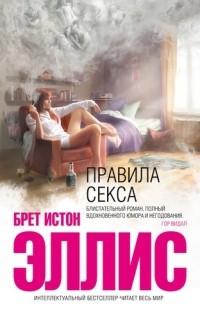Брет Истон Эллис - Правила секса