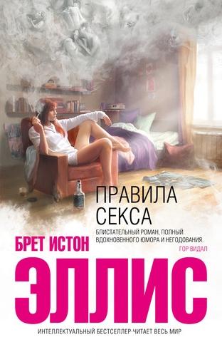 Секс книг