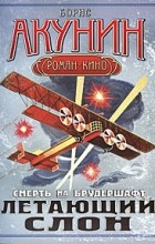 Борис Акунин - Смерть на брудершафт. Летающий слон