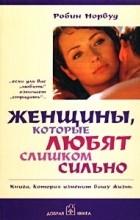 Робин Норвуд - Женщины, которые любят слишком сильно