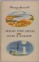 Виктор Лихоносов - Люблю тебя светло. Осень в Тамани