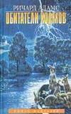 Ричард Адамс - Обитатели холмов