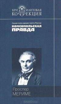 Проспер Мериме - Хроника царствования Карла IX. Новеллы (сборник)