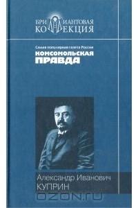 Александр Куприн - Поединок. Повести и рассказы (сборник)