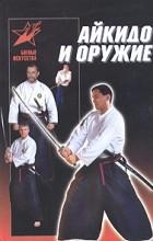 Тедеев Д. Ю. - Айкидо и оружие (Практическое пособие)