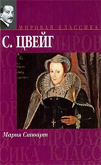 Обложка королева мария шотландии биография