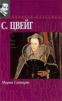 Читать онлайн королева мария шотландии биография