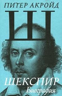 Питер Акройд - Шекспир. Биография
