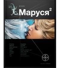 Сергей Волков - Маруся. Книга 2. Таежный квест