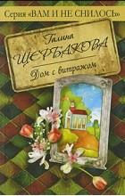 Галина Щербакова - Дом с витражом (сборник)