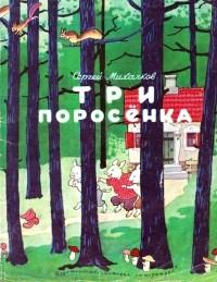 Сергей Михалков — Три поросёнка