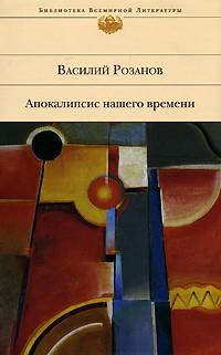 Розанов Василий Васильевич - Апокалипсис нашего времени (сборник)