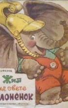 Геннадий Цыферов - Жил на свете слонёнок