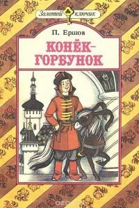Пётр Ершов — Конёк-горбунок