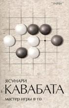 Ясунари Кавабата - Мастер игры в го