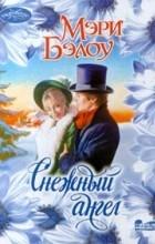 Мэри Бэлоу - Снежный ангел