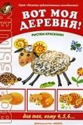 И. А. Лыкова - Вот моя деревня! Рисуем красками