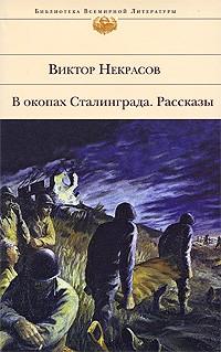Виктор Некрасов - В окопах Сталинграда. Рассказы. Кира Георгиевна (сборник)