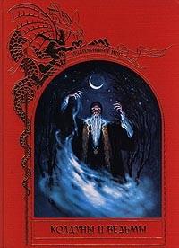 - Колдуны и ведьмы
