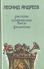 Леонид Андреев - Рассказы, сатирические пьесы, фельетоны (сборник)