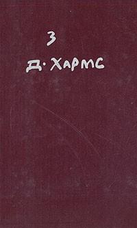 Даниил Хармс - Полное собрание сочинений. Том 3: Произведения для детей (сборник)