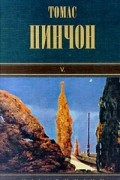Томас Пинчон - V.