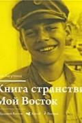 Илья Лагутенко - Книга странствий. Мой Восток