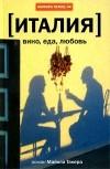 Майкл Такер — Италия: вино, еда, любовь