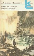 А.А. Бестужев (Марлинский) - Ночь на корабле. Повести и рассказы