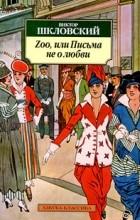 Виктор Шкловский - Zoo, или Письма не о любви
