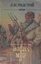 Лев Толстой - Война и мир. В четырех томах. Том 4