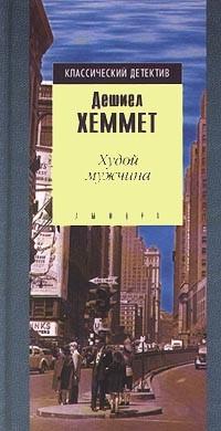 Дешиел Хэммет - Худой мужчина