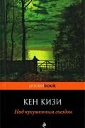 Кен Кизи - Над кукушкиным гнездом