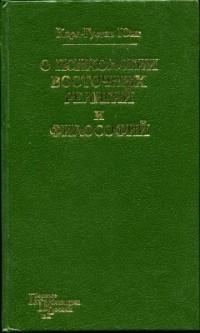 Карл Густав Юнг - О психологии восточных религий и философий (сборник)
