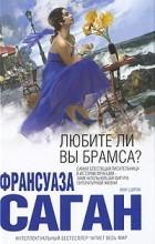 Франсуаза Саган - Любите ли вы Брамса? Волшебные облака (сборник)