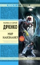 Марина и Сергей Дяченко - Мир наизнанку (сборник)