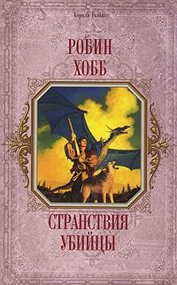 Робин Хобб - Странствия убийцы