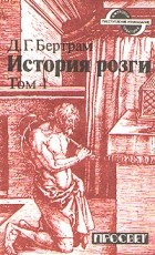 Джеймс Глас Бертрам - История розги. Том 1