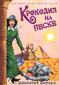 Элизабет Питерс - Крокодил на песке