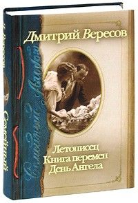 Дмитрий Вересов - Семейный альбом. Летописец. Книга перемен. День Ангела (сборник)