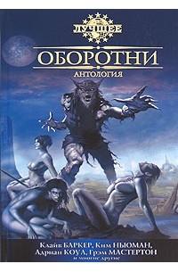 сборник - Оборотни (сборник)