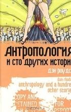 Дэн Роудс - Антропология и сто других историй (сборник)