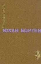 Юхан Борген - Маленький Лорд. Тёмные источники. Теперь ему не уйти (сборник)