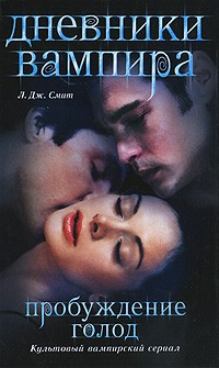 Л. Дж. Смит - Дневники вампира. Пробуждение. Голод