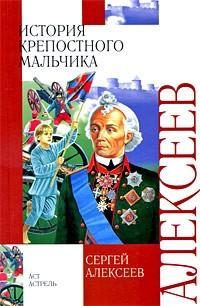 Сергей Алексеев - История крепостного мальчика