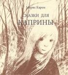 Морис Карем - Сказки для Каприны (сборник)