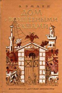 Эсфирь Эмден - Дом с волшебными окнами