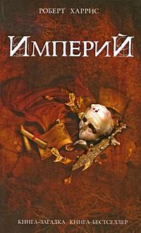 Роберт Харрис - Империй